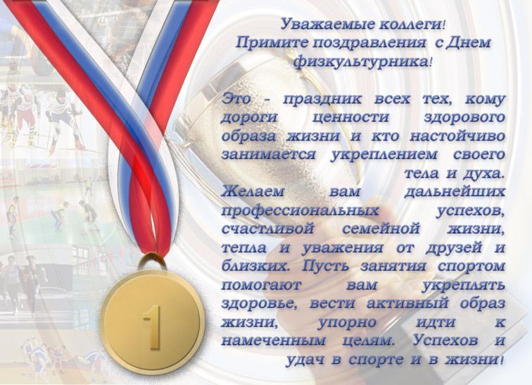 Поздравления с спорт